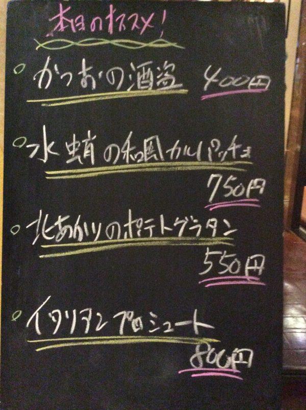 渋谷の居酒屋で旬の料理を味わう